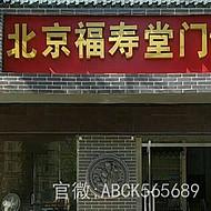 脊髓炎北京福寿堂--------荣元补髓汤