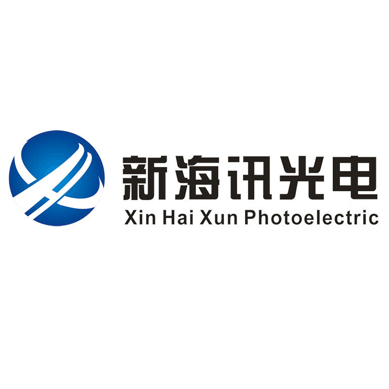 新海讯光电 XIN HAI XUN PHOTOELECTRIC