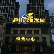 供应泉州户外广告制作/楼顶广告制作/楼顶发光字加工厂/LED发光字供应商