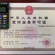 移联商通银联认证许可支付牌照!