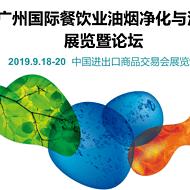 2019广州国际餐饮业油烟净化与油水分离展
