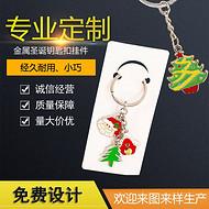 金属卡通钥匙扣定做精美圣诞礼品创意烤漆珐琅钥匙挂件深圳厂家直供