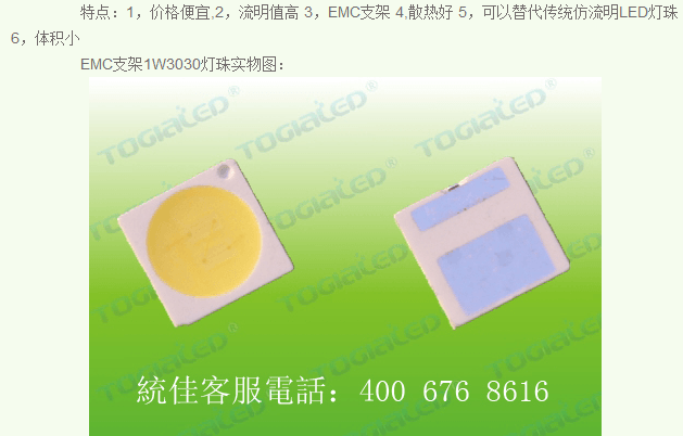 3030白光贴片LED灯珠二极管