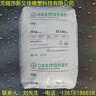 TPU/德国拜耳/3385A流动性好的热塑性弹性体TPU 3385A报价