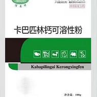 家禽退烧专用产品——卡巴匹林钙(50%)