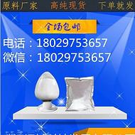现货供应原料粉末 果糖二磷酸  CAS:22662-39-1  量大从优 价格低