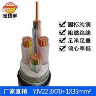 国标金环宇电线电缆 3+1四芯铠装电缆YJV22 3X70+1X35mm²工程电缆