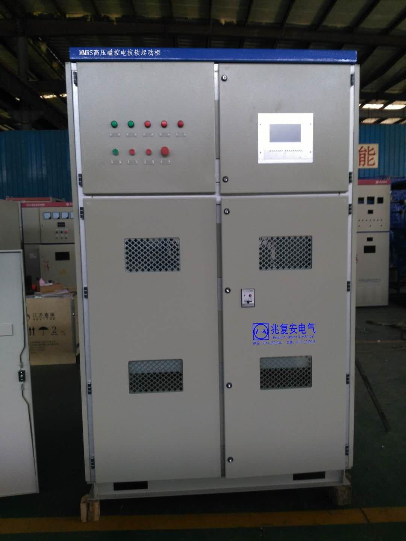 MMRS高压磁控电抗软起动柜